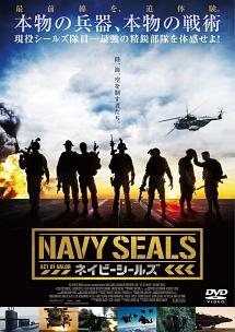navy seals.jpg
