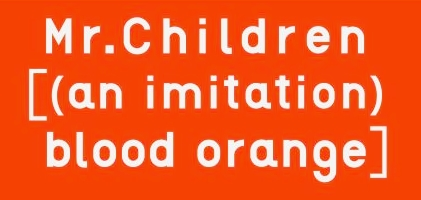[(an imitation) blood orange]1.JPG