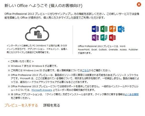 Office Professional 2013.JPG