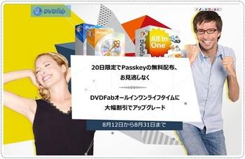 DVDFab PassKey.JPG