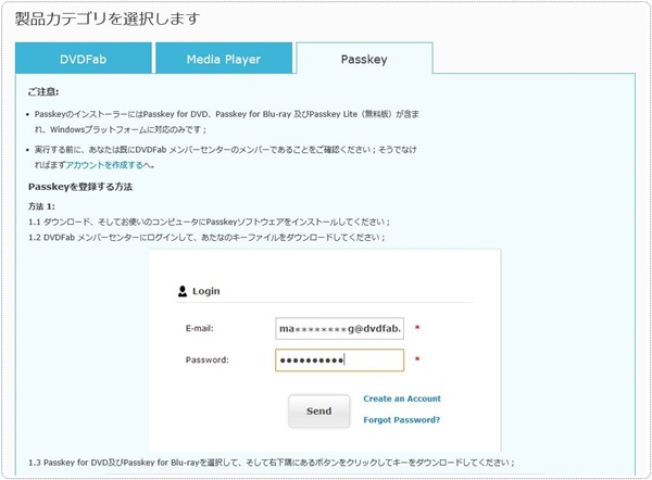 DVDFabPssKey3.JPG