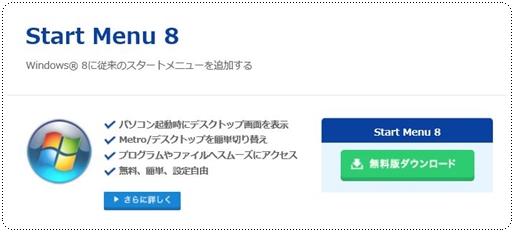 Start Menu 8.JPG